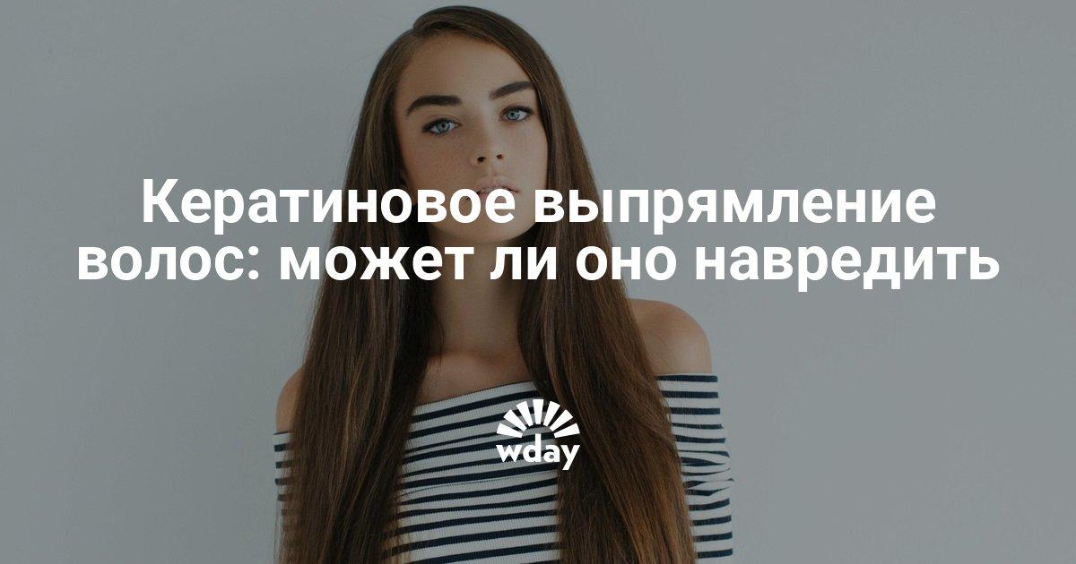 Кератиновое выпрямление волос: может ли оно навредить