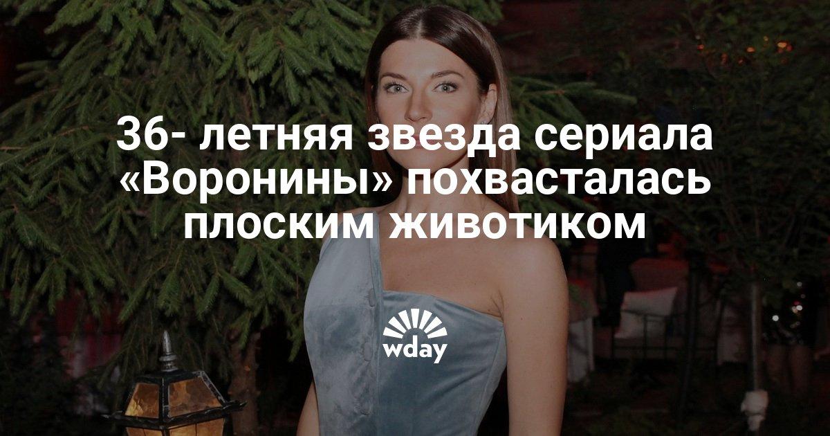 36-летняя звезда сериала «Воронины» похвасталась плоским животиком