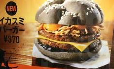 К Хэллоуину готов: черный бургер для Дня всех святых