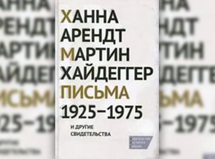 Х. Арендт, М. Хайдеггер «Письма 1925–1975 и другие свидетельства»