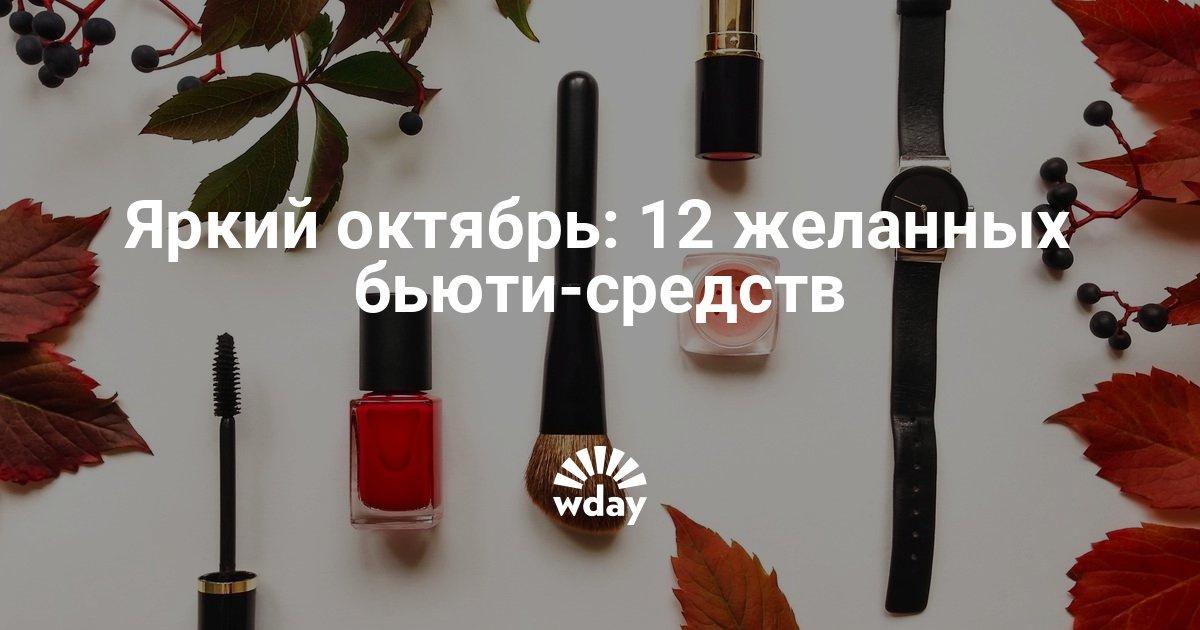Яркий октябрь: 12 желанных бьюти-средств