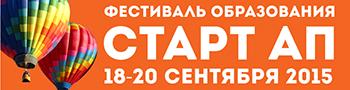 фестиваль образования Старт АП