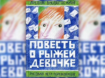 Лидия Будогоская «Повесть о рыжей девочке»