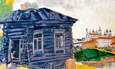 Выставка неизвестных работ Марка Шагала открылась в Третьяковке