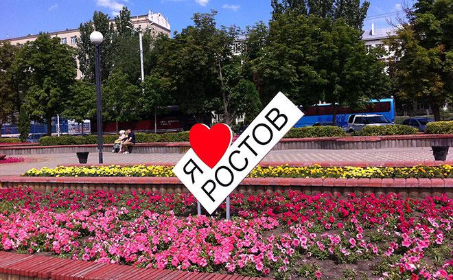 День города в Ростове 2014