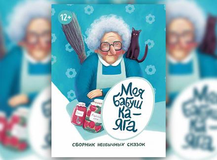 «Моя бабушка – Яга»