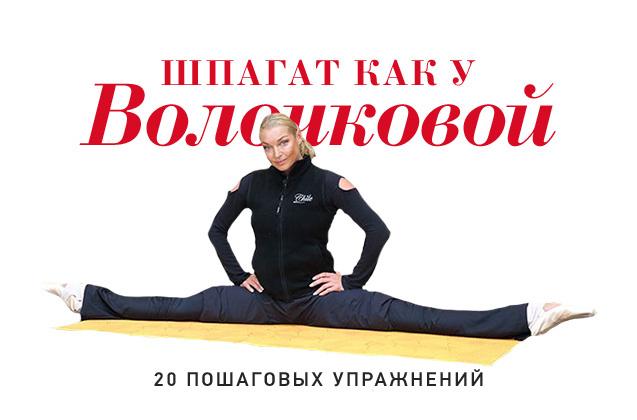 Как сесть на шпагат с Волочковой