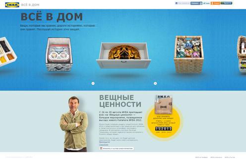 Икеа каталог 2012