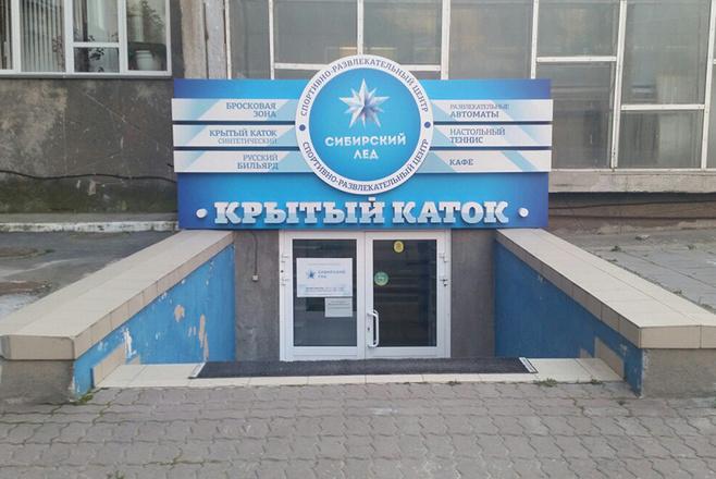 Крытый каток в Новосибирске