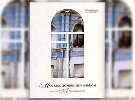 А. Дергилева «Москва: Домашний альбом»