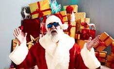 Спроси у Деда Мороза, что он положит тебе под елочку