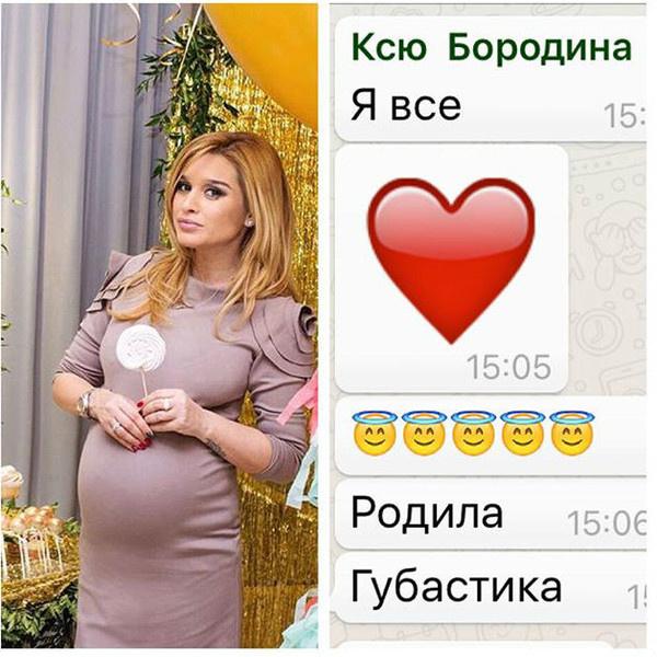 Ксения Бородина назвала дочь необычным именем