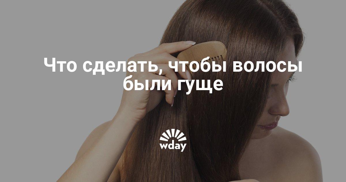 Как сделать волос густым и толстыми в домашних условиях