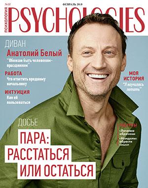 Журнал Psychologies номер 154