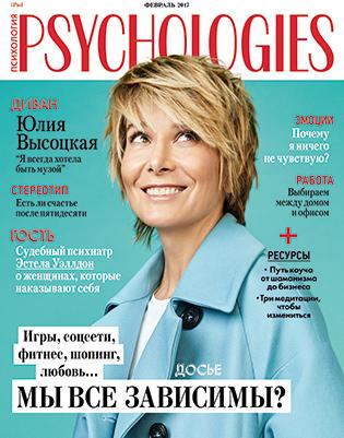 психолоджис журнал официальный сайт