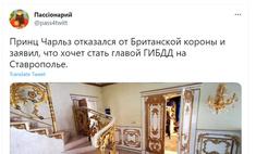 лучшие шутки обыск особняке экс-главы гибдд ставропольского края