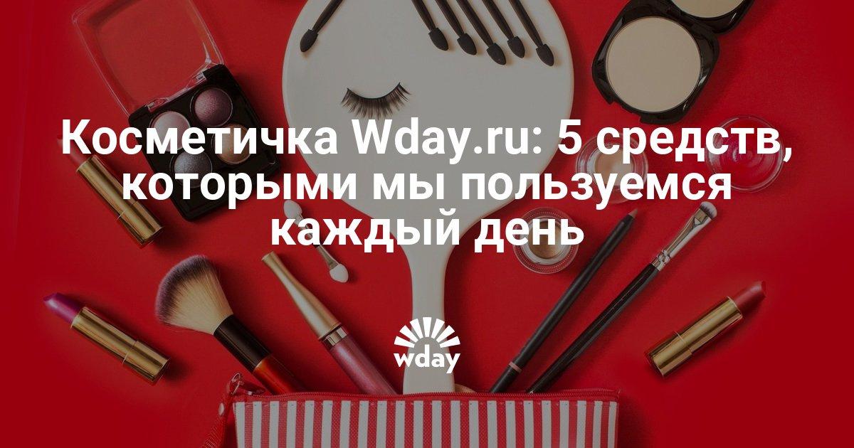 Косметичка Wday.ru: 5 средств, которыми мы пользуемся каждый день