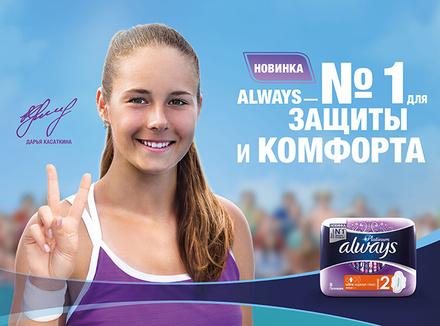 Теннисистка Дарья Касаткина — новый посол бренда Always