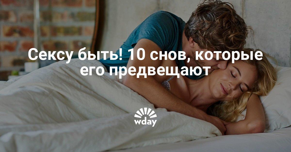 что значит если снится секс со знакомым человеком