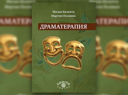 М. Валента, М. Полинек «Драматерапия»