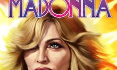 Жизнь Мадонны изобразят в комиксе