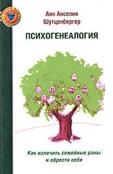 А. Шутценбергер «Психогенеалогия. Как излечить семейные раны и обрести себя»