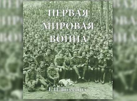 Г. Виллмотт «Первая мировая война»