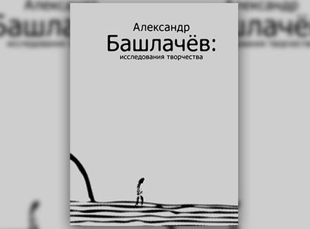 Александр Башлачев: исследования творчества