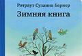 «Зимняя книга» Ротраут Сузанна Бернер