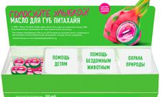 Красота в помощь: благотворительная кампания The Body Shop