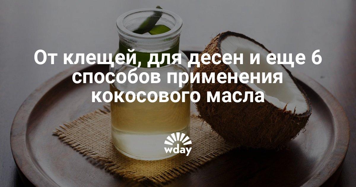 От клещей, для десен и еще 6 способов применения кокосового масла