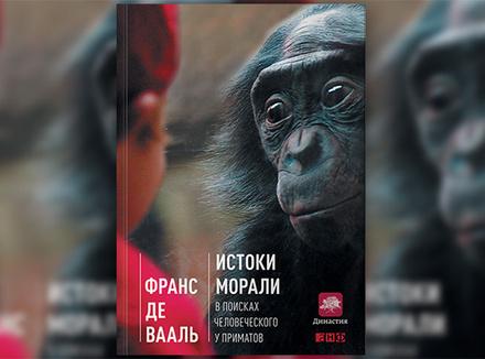 Ф. де Вааль «Истоки морали. В поисках человеческого у приматов»