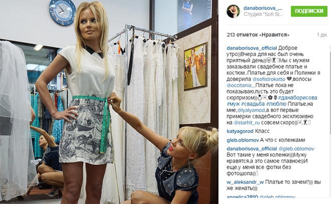 Дана Борисова фото