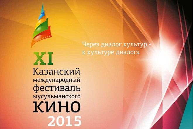 Казанский кинофестиваль подробная программа