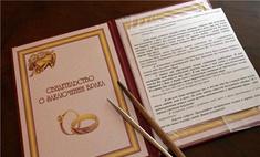 ЗАГСы начали прием заявлений на «день трех десяток»