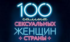 100 самых сексуальных женщин страны 2019 сотого
