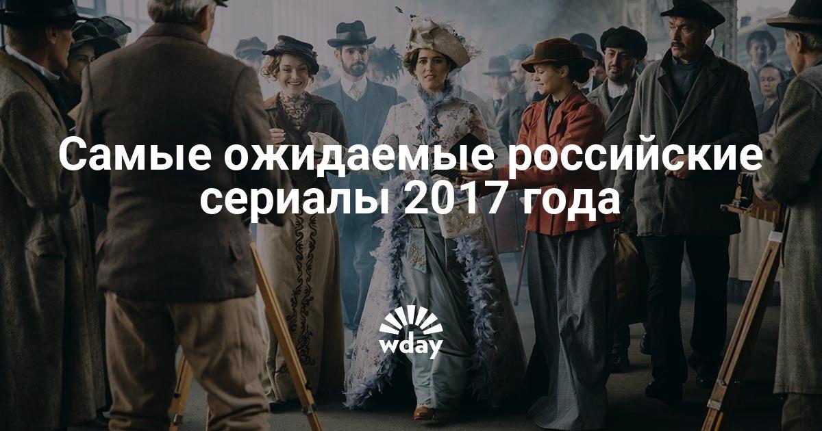 Новые не русские сериалы 2017 года список