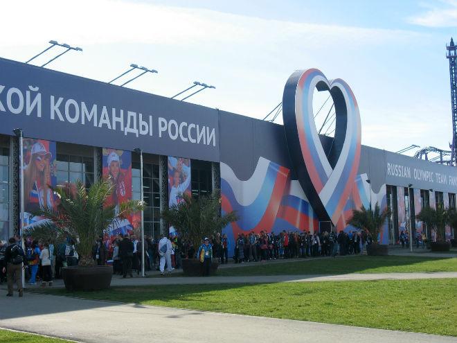 Дом российских болельщиков