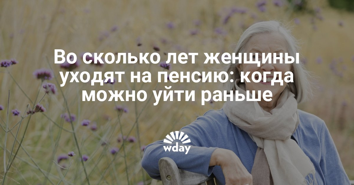 Во сколько лет женщины выходят на пенсию в казахстане 2018