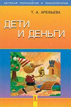 «Дети и деньги» Татьяна Арефьева