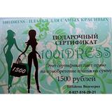 Сертификат на покупку модной одежды