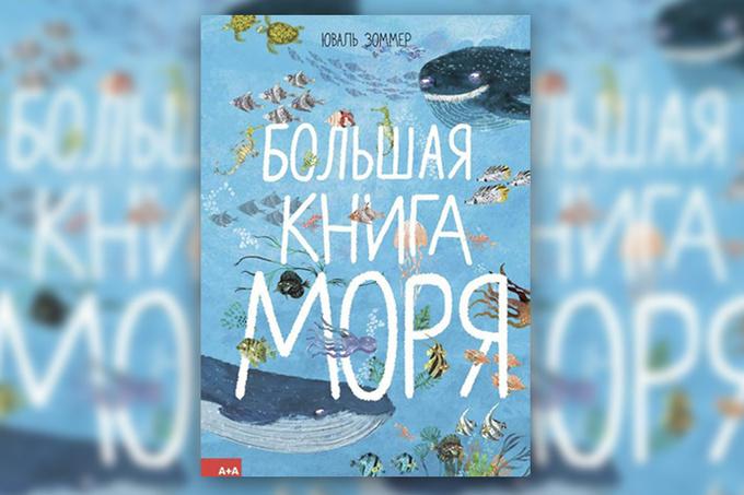 «Большая книга моря»