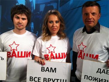 Ксения Собчак в компании Леонида Парфенова и Васи Обломова.
