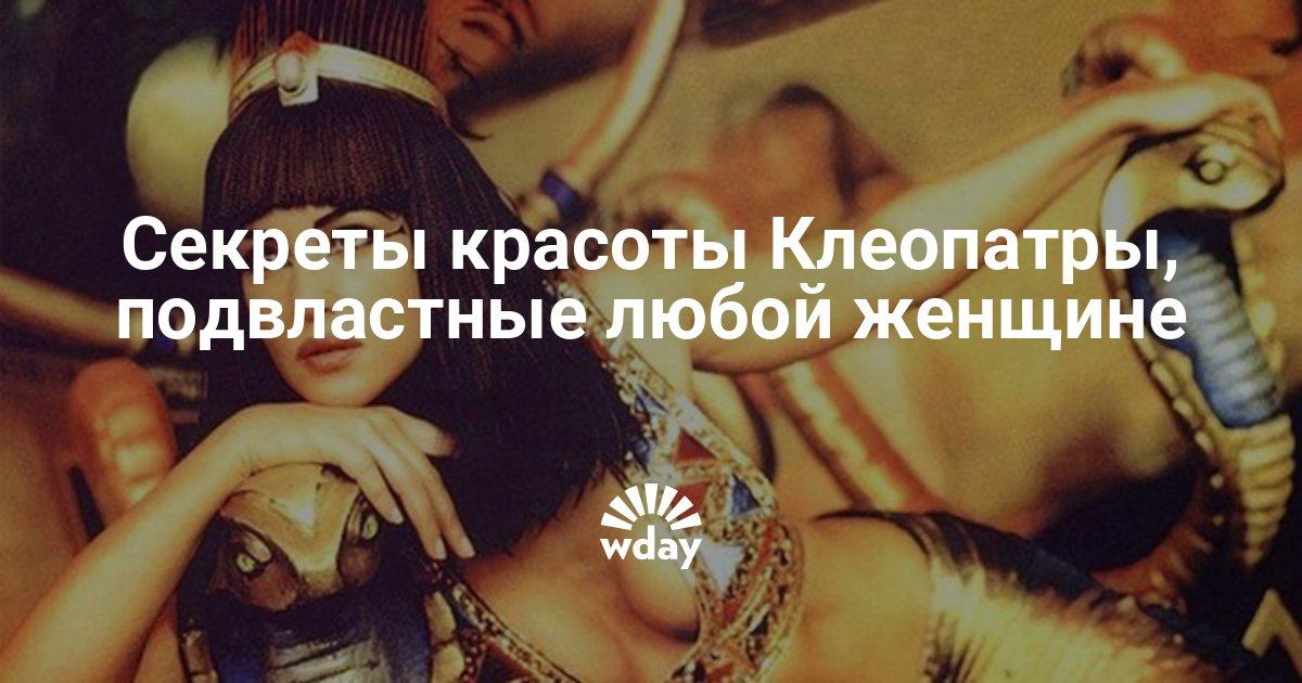 Секреты красоты Клеопатры, подвластные любой женщине
