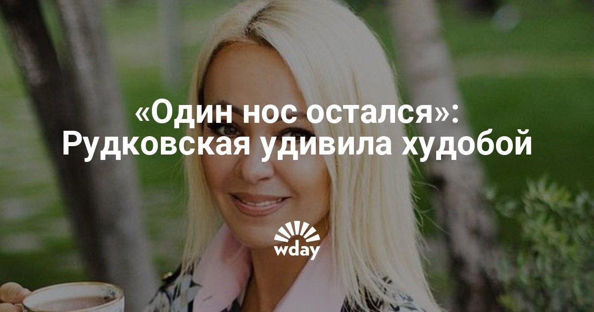 Тает на глазах: Рудковская похудела еще больше