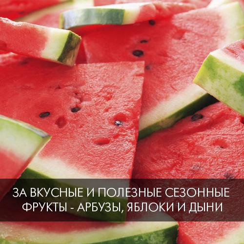 За вкусные и полезные сезонные фрукты - арбузы, яблоки и дыни