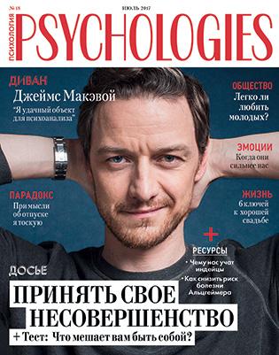 Журнал Psychologies номер 135