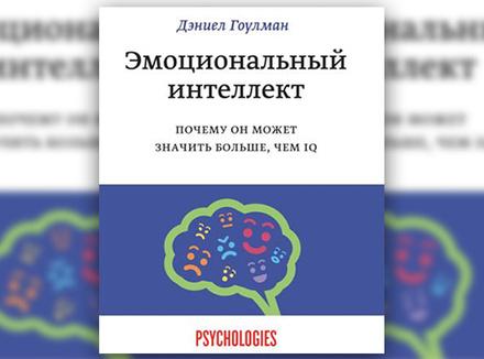 Д. Гоулман «Эмоциональный интеллект. Почему он может значить больше, чем IQ»