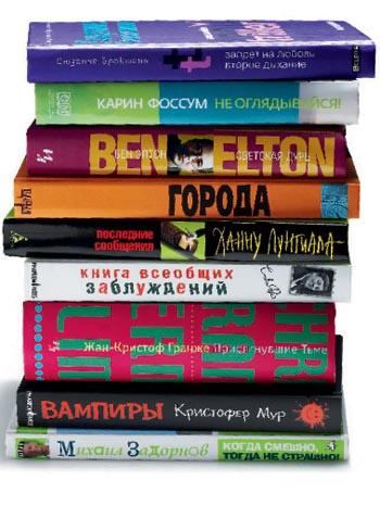 лучшие книги лета