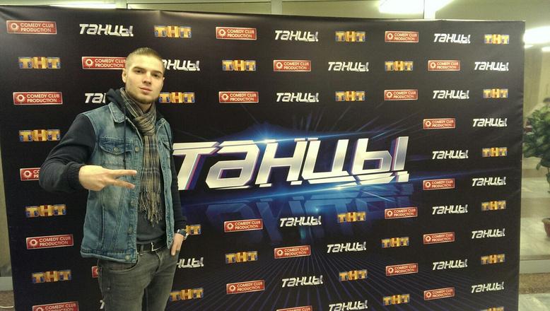 Оренбуржец попробовал себя в шоу «ТАНЦЫ» на ТНТ